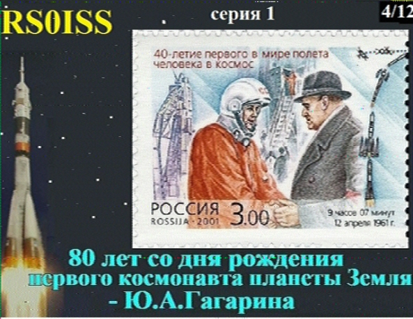 ISS SSTV image 9/12 received by Frank Heritage M0AEU at 19:21 UT on Dec 18, 2014