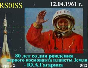 ISS SSTV image 5/12 received by Murray Hely ZL3MH January 31, 2015