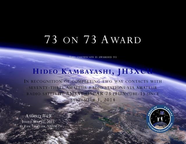 73 on 73 Award #19 - Hideo Kambayashi JH3XCU