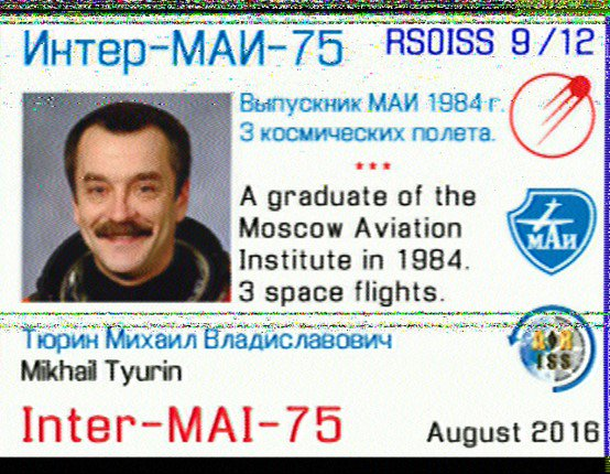 ISS SSTV MAI-75 image 9/12 received by Chertsey Radio Club on Baofeng handheld