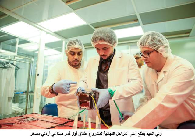 His Royal Highness Crown Prince Al Hussein bin Abdullah II with JY1-SAT CubeSat, October 23, 2017