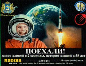 ISS SSTV image 5 received by Dave Boult G7HCE in Exeter on April 14, 2019