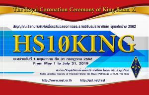 HS10KING QSL Card